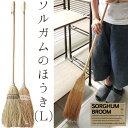 ほうき 掃除用具 / ソルガム ホウキ スローピングショルダー L 【P10】/10P03Dec16
