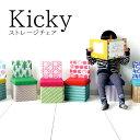 キッズチェア 収納ボックス / Kicky ストレージチェア 【P10】/10P03Dec16
