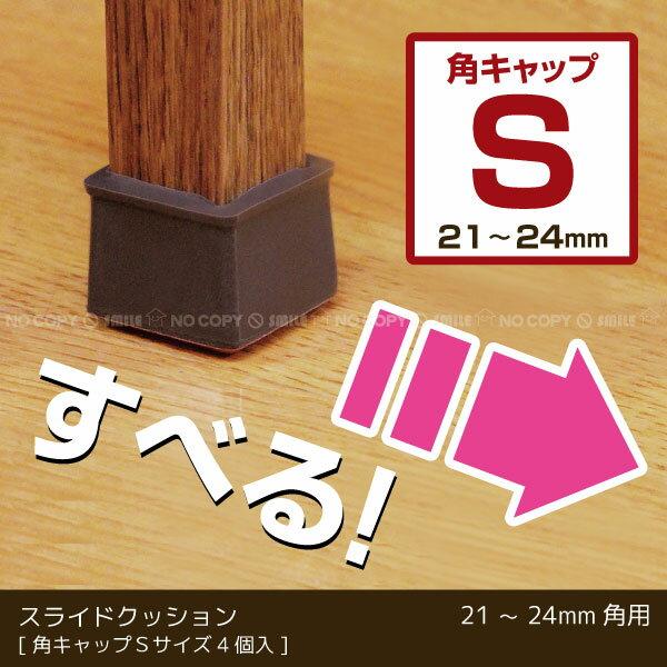 スライドクッション角キャップ茶 Sサイズ[KKSS-2421]/10P03Dec16