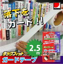 タックフィットガードテープ TF-GT0425-W/ 本棚 書棚用 耐震シート 耐震マット 防災グッズ [nyuka2下]