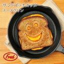 サンドイッチ 型抜き / Fred サンドイッチカッター チーズグリン 【P10】/10P03Dec16