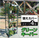グリーンキーパースマート4段専用替えカバー/10P03Dec16