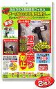 凹凸ガラスフィルム専用防犯フィルム[保険付]N-2268/10P03Dec16