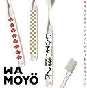 MOYO 歯ブラシ / MOYO WA モヨウ 和 【P10】/10P03Dec163個までメール便で【送料200円】