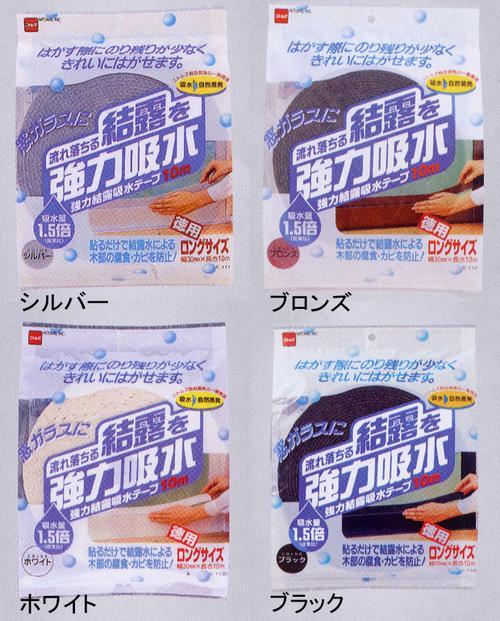強力結露吸水テープ10m[徳用ロング]/10P...の紹介画像3