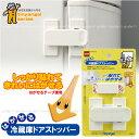 はがせる冷蔵庫ドアストッパー[M-6400]/10P03Dec16
