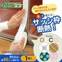 サッシ枠断熱テープDECO40 1巻入 /10P03Dec16