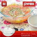 PYREX[パイレックス]蓋付きキャセロール1.4L[CP-8511]/10P01Oct16