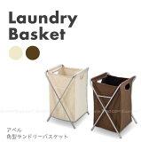 アベル 角型ランドリーバスケット【RCP】10P27Sep14【YDKG】【楽ギフ包装】