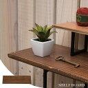 棚板 アンティーク / シェルフボード ブラウン 60cm巾 【P10】/10P03Dec16