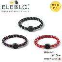 静電気 除去 防止 / ELEBLO 静電気抑止リストバンド スモール EB-10