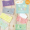 マスク 消臭 ケース/ おでかけマスクケース4個までメール便【送料無料】