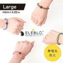 静電気除去ブレスレット / ELEBLO 静電気抑止リストバンド ラージ EB-02 /10P03Dec16メール便で