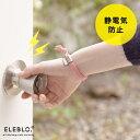 静電気除去ブレスレット /ELEBLO.ストレッチブレス GC-29【P10】/10P07Feb16メール便で【送料無料】