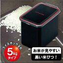 システムキッチン用ライスボックス6[5kg対応タイプ]BRB-6BK/10P01Apr16