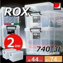 ROX プラスチック収納ケース 衣装ケース 衣類収納[TMA]【ss1120】