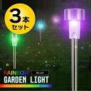 ステンレスソーラーガーデンライト レインボー[30101]【LED電球】/10P03Dec16