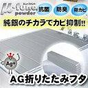 AG折りたたみフタM12/10P03Dec16