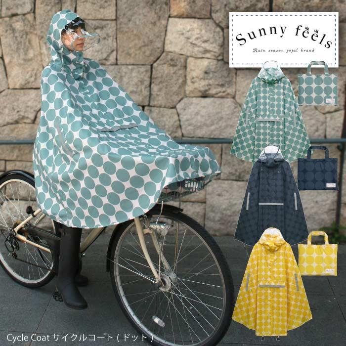 レインコート 自転車 / サイクルコート ドット...の商品画像