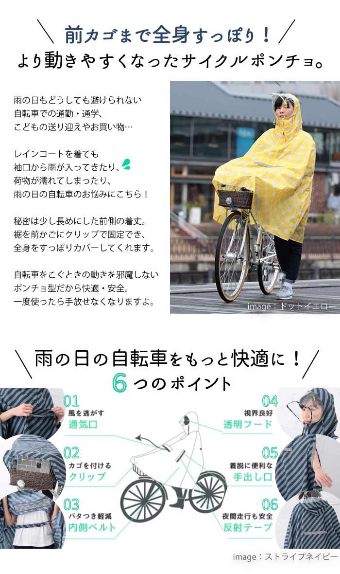 レインコート 自転車 / サイクルコート ドッ...の紹介画像2