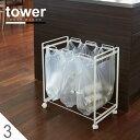 分別 ゴミ箱 スリム / 分別ダストワゴン タワー 3分別[dust wagon tower]【P10】/10P03Dec16