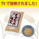 もち麦食品センター もち麦 精麦 300g国産/福崎町産/栄養豊富/ダイエット