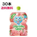 ショッピング野菜 ミニッツメイド ぷるんぷるん Qoo(クー)もも 125g 30袋 (30袋×1ケース) パウチ 安心のメーカー直送 日本全国送料無料