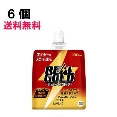 リアルゴールドゼリー 180g 48袋 (24袋×1ケース) パウチ 朝食 安心のメーカー直送