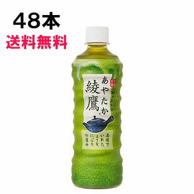 綾鷹 525ml 48本 (24本×2ケース) PET あやたか 緑茶 安心のメーカー直送