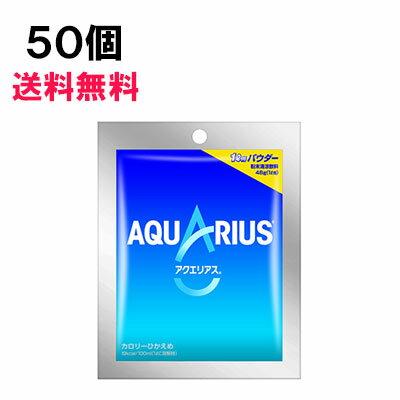 アクエリアス 48g パウダー1l用 50袋 (25袋×2ケース) スポーツ飲料 スポーツドリンク アクエリ 熱中症対策 水分補給 粉末 1L用