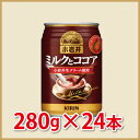 キリン 小岩井ミルクとココア280g(24本入)