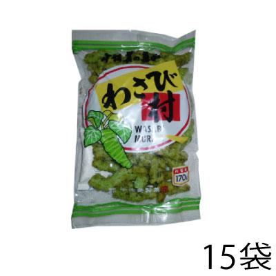 宇佐美 わさび村 170g (15袋入)