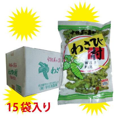 宇佐美 わさび村170g(15袋入)