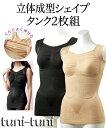 フィットスリムタンクトップ2枚組 肌着・インナー セット組み 2枚セット 30代 40代 50代 女性 大きいサイズ レディース