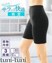 サラッと綿混 冷感3分丈オーバーパンツ3枚組(UVカット) 肌着・インナー 30代 40代 50代 女性 大きいサイズ レディース セット組