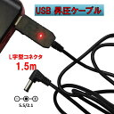 USB 5V-9V 5V-12V DC電源昇圧ケーブル 外径5.5mm 内径2.1mm 長さ1.5m L字型コネクタ センタ—プラス ブースター ポイント消化