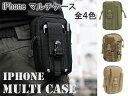 iphone 携帯 スマートフォン スマホ ポーチ 4色 / 収納 ベルト バッグ メンズ ミリタリー タクティカル 軍 アウトドア…