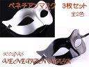 ベネチアン マスク 3枚セット / ホワイト ブラック マスケラ 仮面 舞踏会 コスプレ 仮装 パー