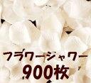 送料無料 フラワーシャワー バラ の 花びら 白 ホワイト ...