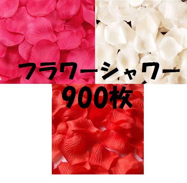 送料無料 フラワーシャワー バラ の 花びら 赤 ピンク 白 3色 900枚 セット / 造花 おもちゃ ホビー 花 ギフト 誕生日プレゼント 女性 バラ 薔薇 ローズ 母の日 結婚式 二次会 パーティー 結婚記念日 クリスマス 2次会 プレゼント ブライダル