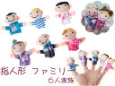 指人形 ファミリー 6人 セット / お爺ちゃん お婆ちゃん お父さん お母さん 男の子 女の子 パペット ままごと 童話 イベント お子様 かわいい 保育園 赤ちゃん ゴムつき はずれにくい 絵本 読み聞かせ カラフル おもちゃ 玩具