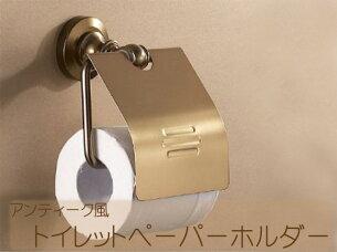 アンティーク トイレットペーパー ホルダー ゴールド ヨーロピアン ブロンズ おしゃれ デザイン
