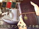 海賊 風 アンティーク 手帳 4色 / レッド ブラウン ブラック グリーン 日記 日記帳 航海日誌