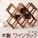 木製 ワインラック 10本用 / ワインボトル ラック ホー...
