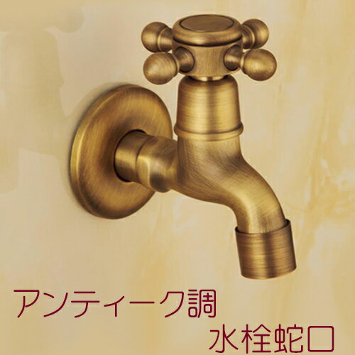 アンティーク銅製蛇口水栓/水道十字取手横水栓ハンドルエクステリアDIY工具リフォームおしゃれバスルー