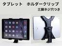 タブレット ホルダー クリップ / Tablet iPad iPadmini Nexus スタンド 自撮り セルフィー セルカ棒 三脚 車載ホルダー 取り付け用...