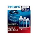 フィリップス ジェットクリーン専用 クリーニング液 【300ml入り 3個パック】 HQ203/61