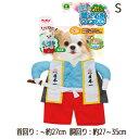 【訳あり】 ペットグッズ ドッグ ペティオ犬用変身着ぐるみウ...