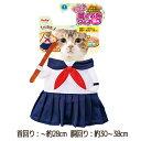 【訳あり】 ペットグッズ キャット ペティオ猫用変身着ぐるみウェア セーラー服(ねこ、猫、ネコ)(コスプレ、セーラー服)