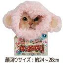 【訳あり】 ペットグッズ キャット ペティオ変身ほっかむり さる ピンク 干支(ねこ、猫、ネコ)(コスプレ、サル、猿)
